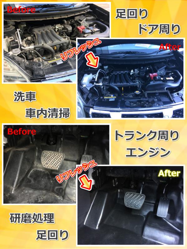 足回り ドア周り トランク周り 洗車 ※研磨処理 車内清掃