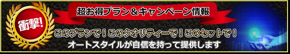 福岡、佐賀、熊本にお住いの方からも人気なオートスタイルの格安キャンペーンです。見なきゃ損しますよ~。